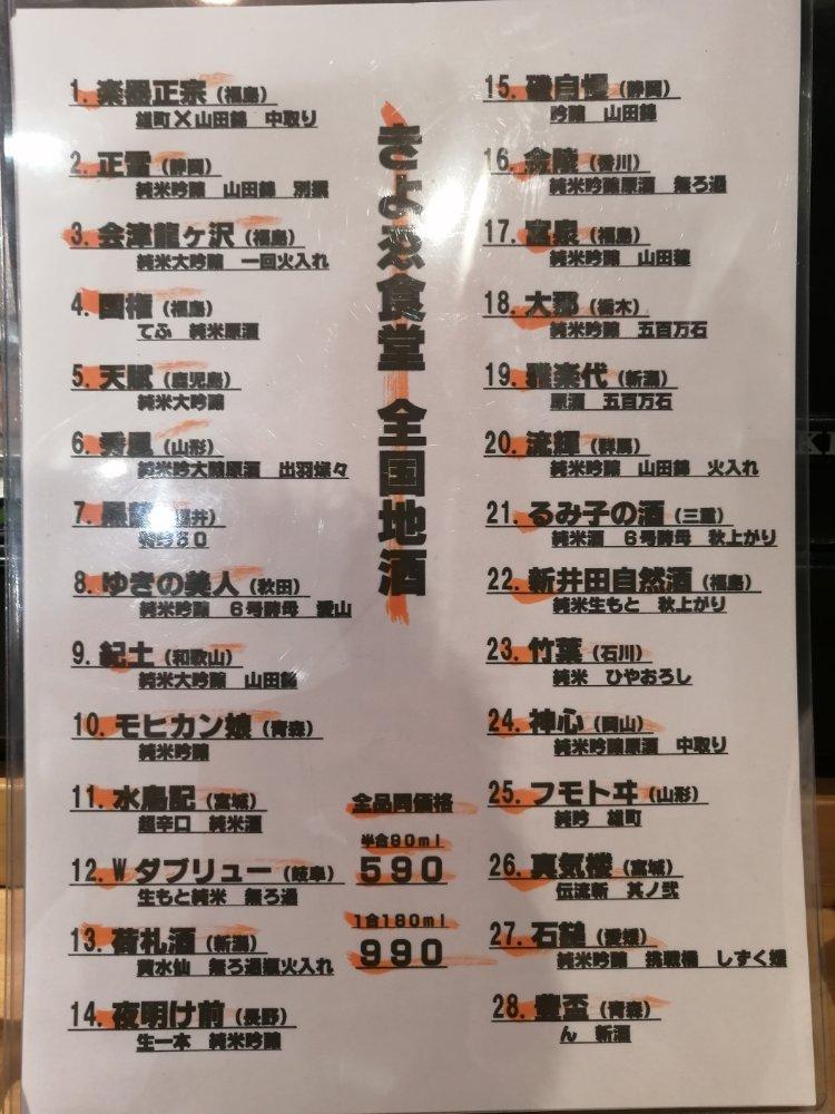 きよゑ食堂の日本酒メニュー