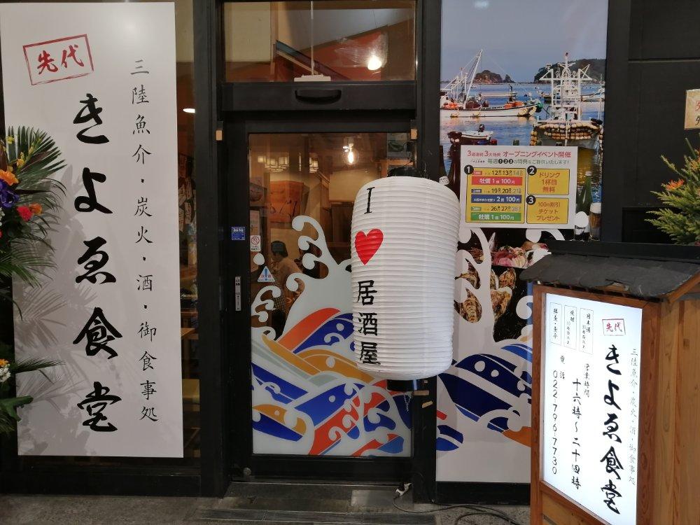 千代きよゑ食堂