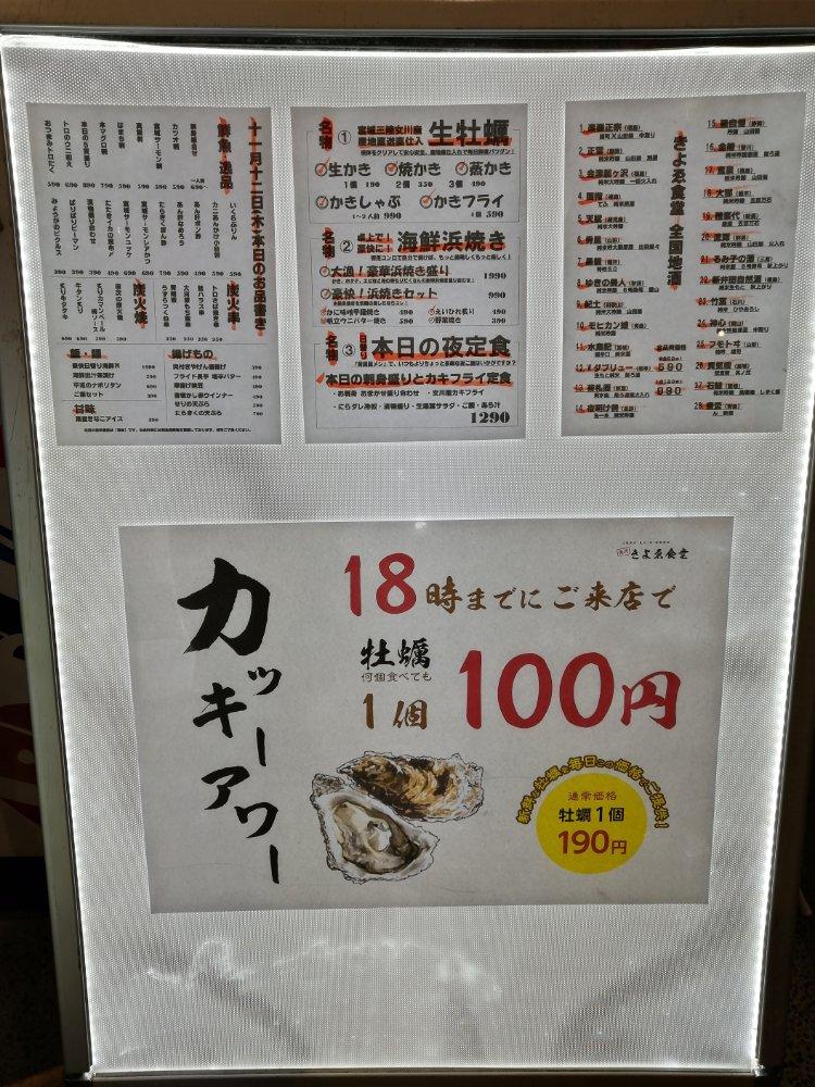 千代きよゑ食堂 メニュー