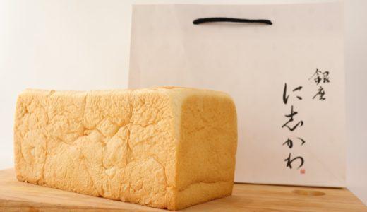 【速レポ】入店は一人ずつ『銀座に志かわ 仙台店』で高級食パン買ってみた|予約方法や混み具合も