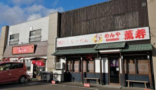 【新店情報】仙台市青葉区折立に『麺屋ぜくう』というラーメン店がオープン予定!