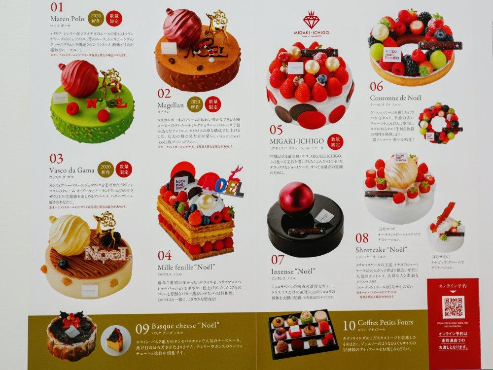 カズノリイケダの2020クリスマスケーキチラシ