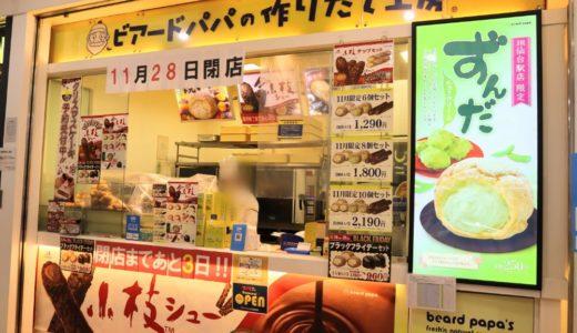 ビアードパパ JR仙台駅店が11月28日で閉店、2階に移転へ|やっぱり美味しいシュークリーム!