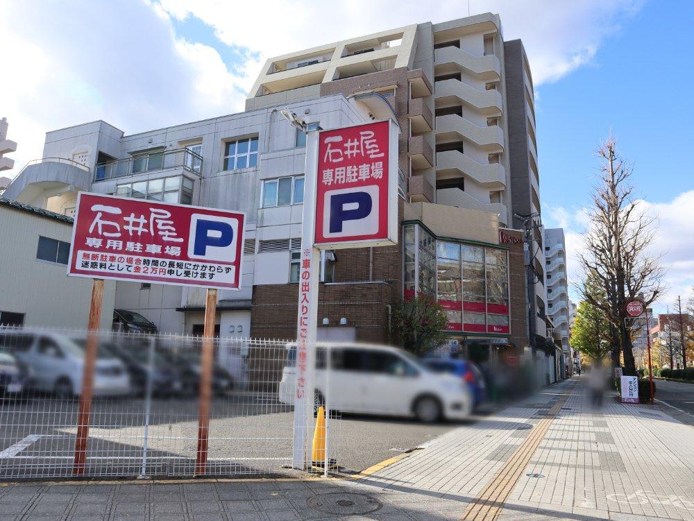 石井屋専用駐車場