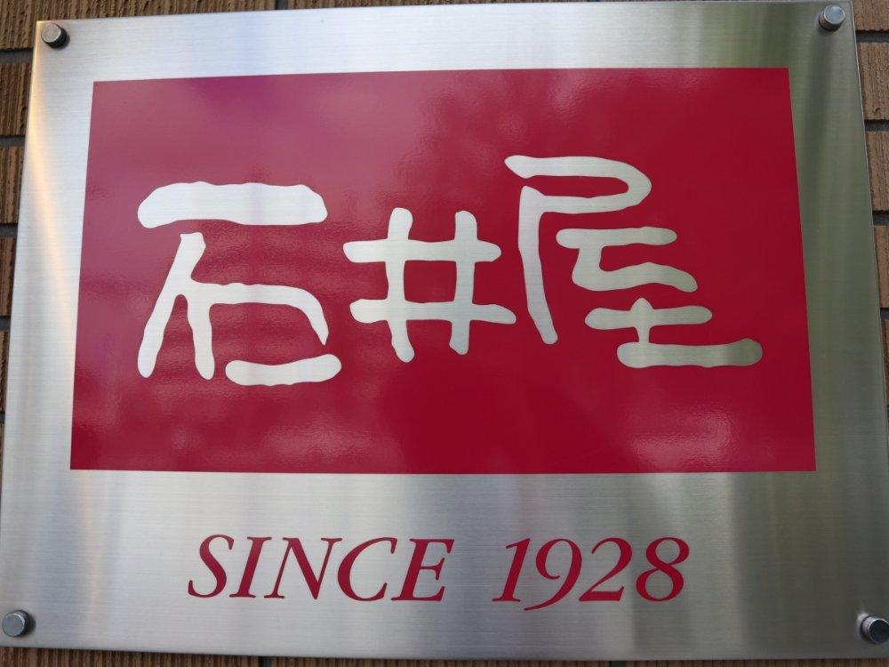 石井屋since1928