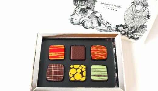 チョコレートも美味!カズノリイケダのコレクションショコラを購入!