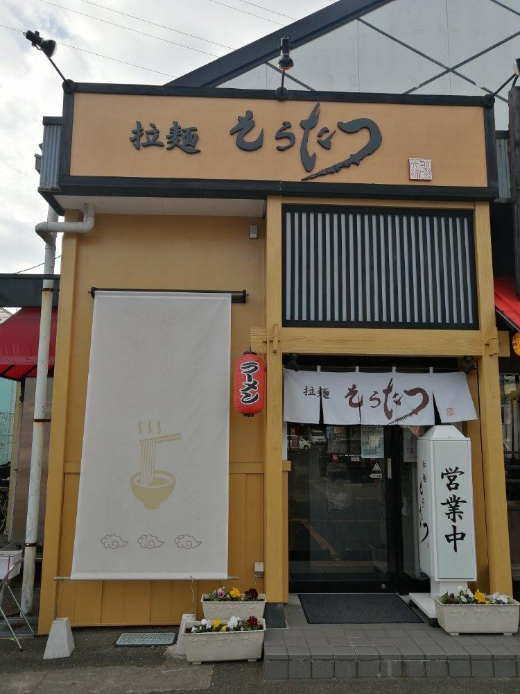 中野栄 拉麺そらたつ