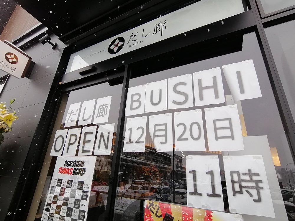 ブランチ仙台のだし廊bushi