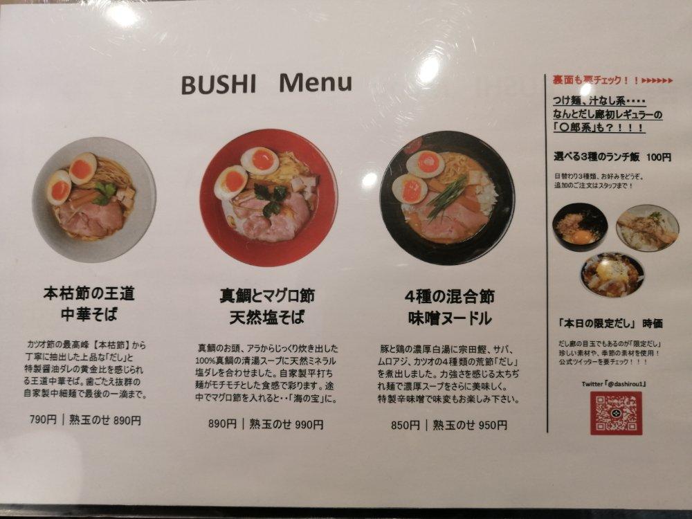 だし廊bushiのメニュー