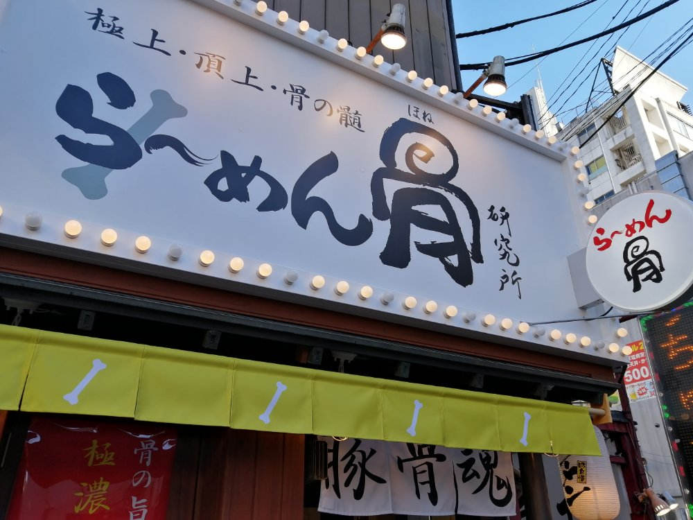 らーめん骨研究所仙台国分町