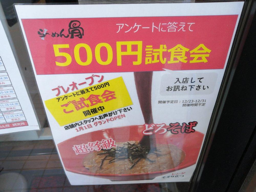 500円試食会