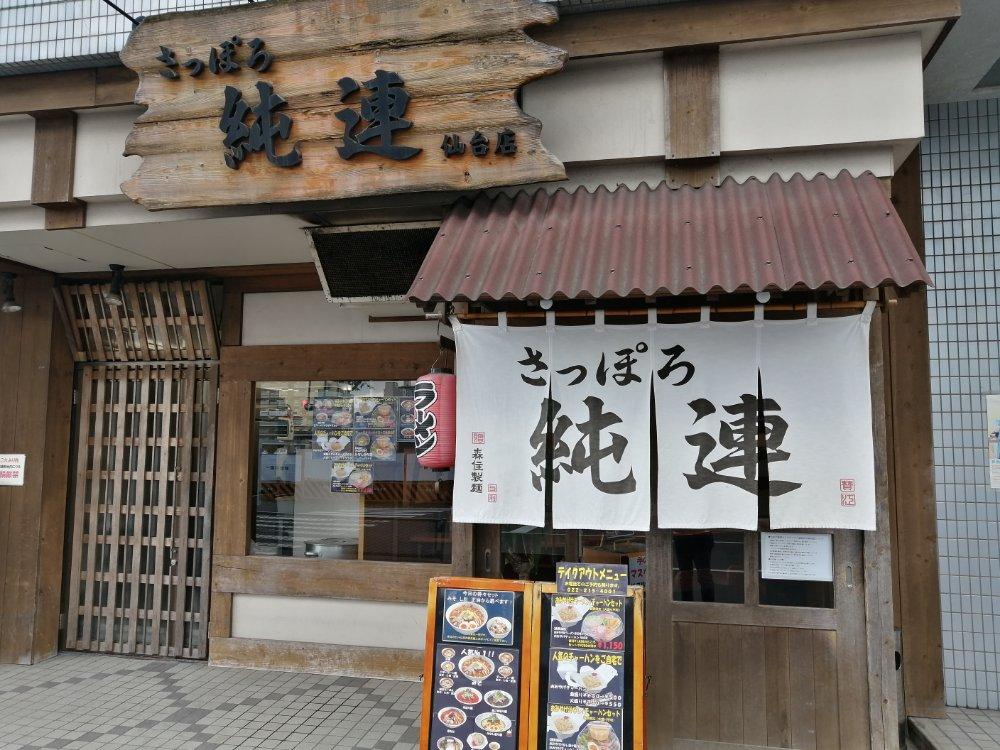 札幌純連仙台店