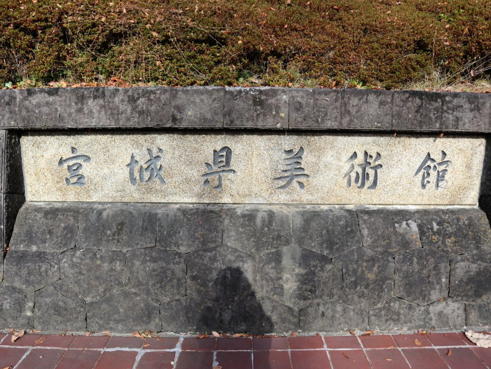 宮城県美術館の看板