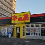 半田屋 愛宕橋店
