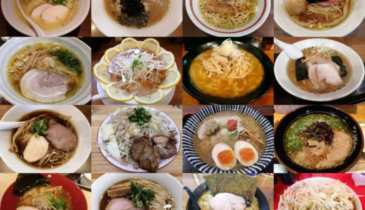 【リアル厳選】仙台市-また食べたい究極のラーメン20選|100軒以上食べた中から厳選!
