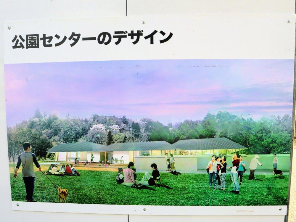 公園センターのイメージ図