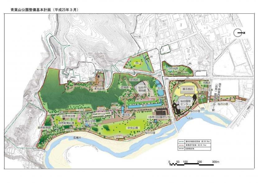 青葉山公園整備基本計画