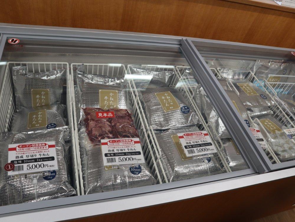 かねたの冷凍牛たん