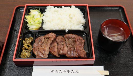 【速レポ】仙台-卸町『かねたの牛たん工場直売店』の牛タン弁当900円!