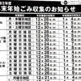 仙台市 年末年始ごみ収集