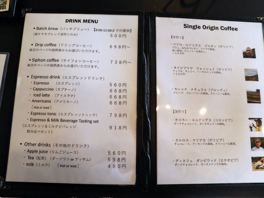 ケヤキコーヒー卸町店のメニュー