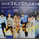 羽生結弦選手のポスター