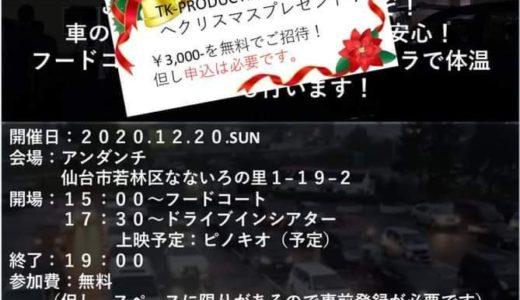 【イベント情報】仙台市若林区でドライブインシアター開催|車に乗ったまま映画が楽しめる!