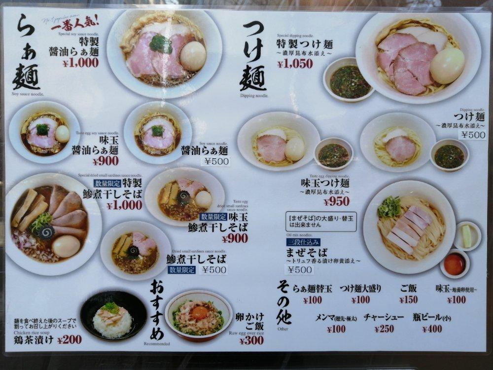 らぁ麺すみ田のメニュー