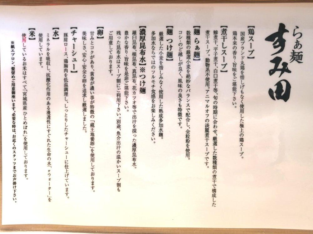 らぁ麺すみ田について