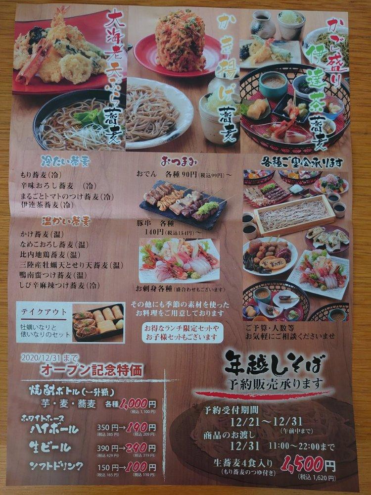 京乃北 蕎麦メニュー