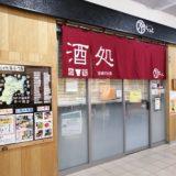 仙台駅1階ぷらっと閉店