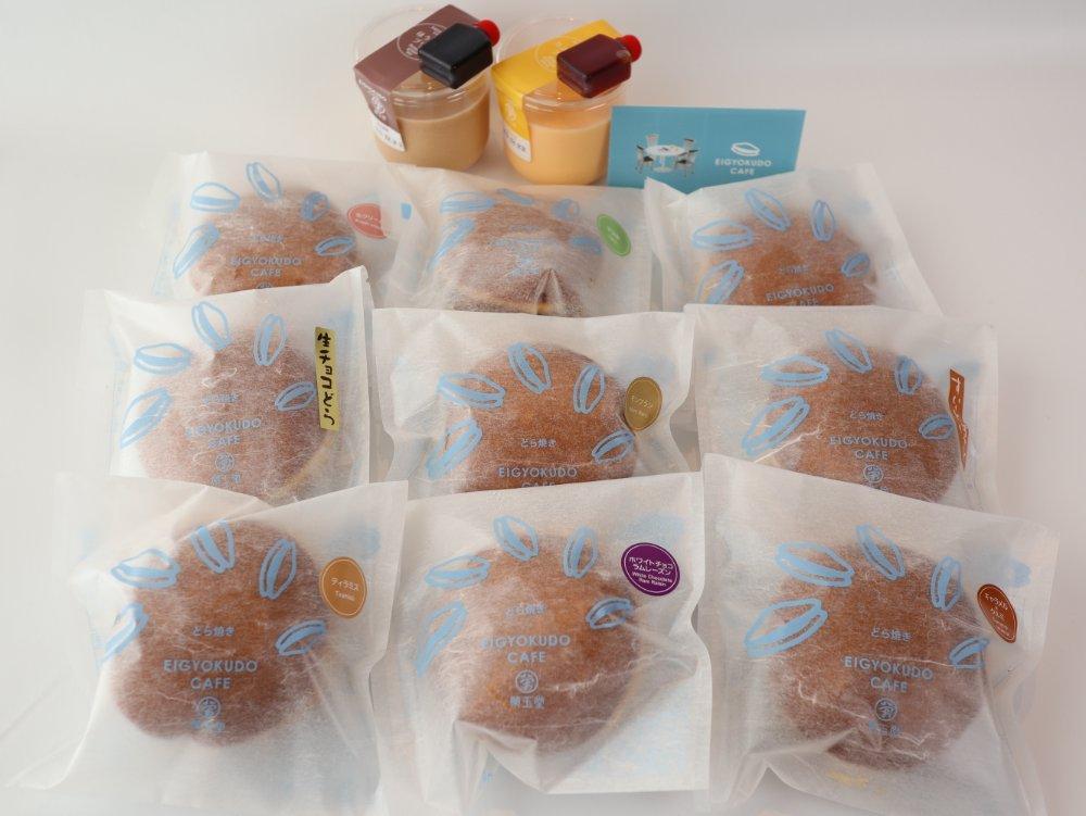 榮玉堂のどら焼き9種とプリン