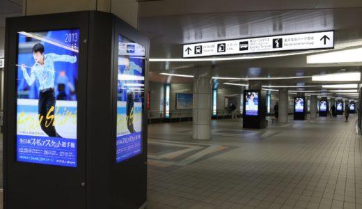 仙台駅東西地下自由通路に羽生結弦選手の全日本フィギュアスケート電子ポスターが登場!