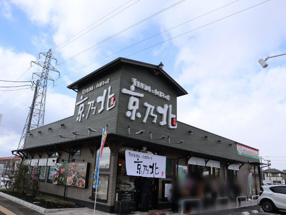 蕎麦居酒屋と和菓子の店 京乃北