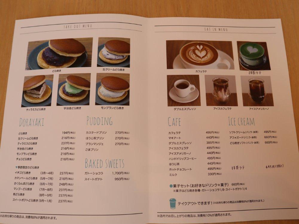 榮玉堂カフェのメニュー