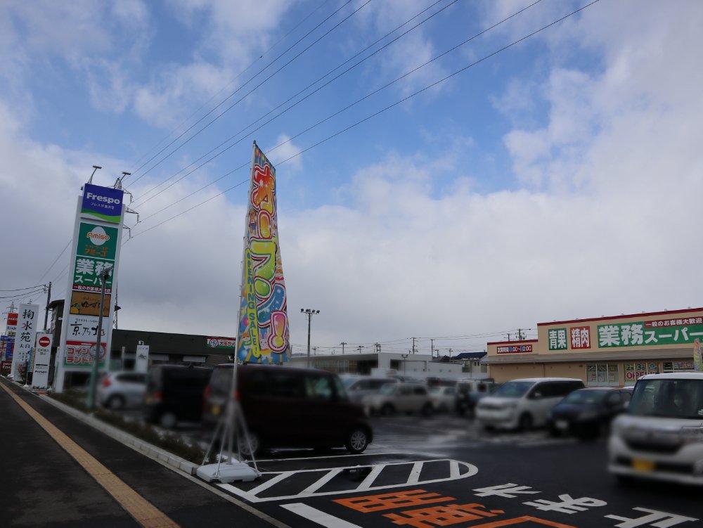 仙台 業務 スーパー