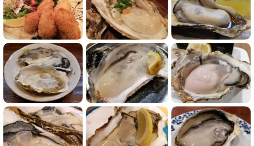 【リアルレポ】仙台の牡蠣が美味しいお店まとめ|かき小屋やオイスターバー、食べ放題も