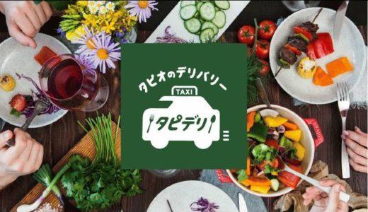 泉パークタウンタピオのフードデリバリー『タピデリ』がスタート!