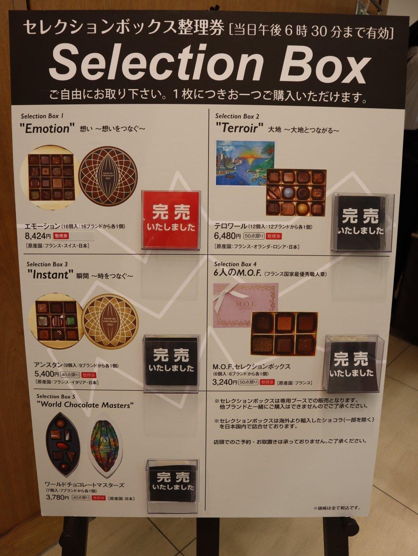 セレクションボックス2021