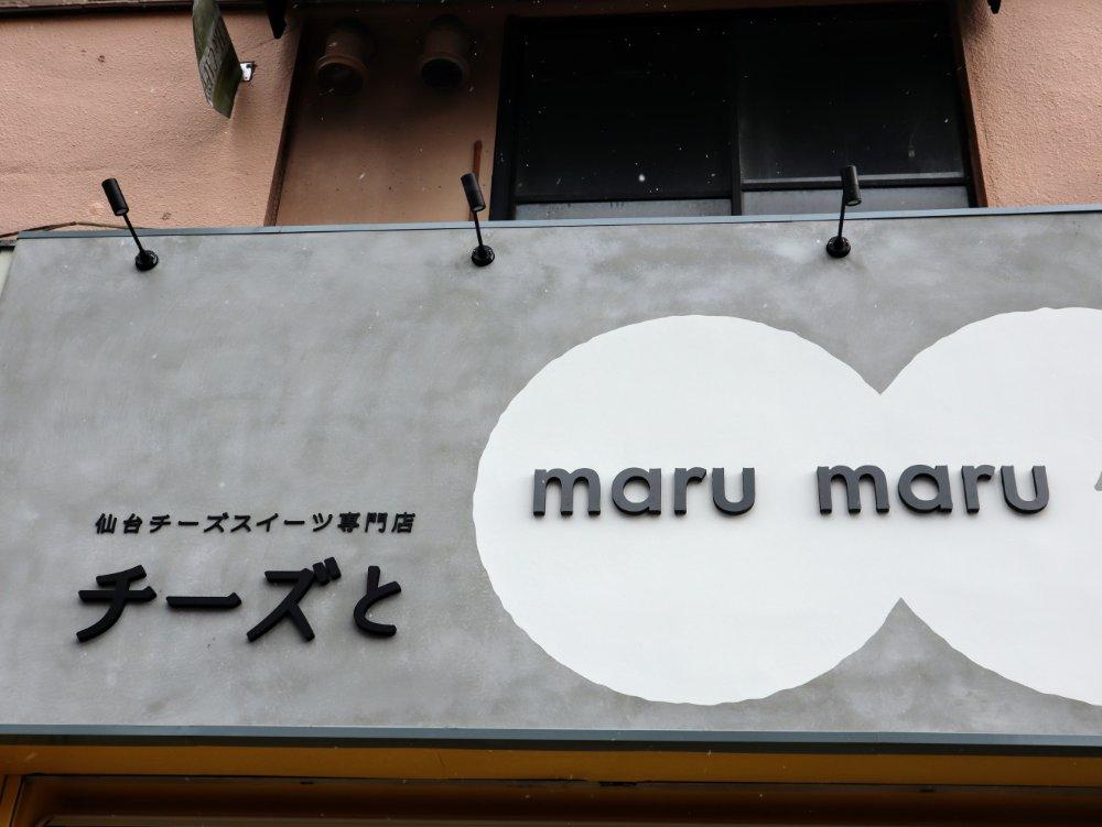 チーズとmarumaru
