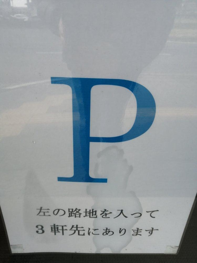 中華そばかんじの駐車場について