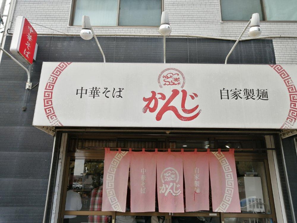 中華そばかんじ自家製麺
