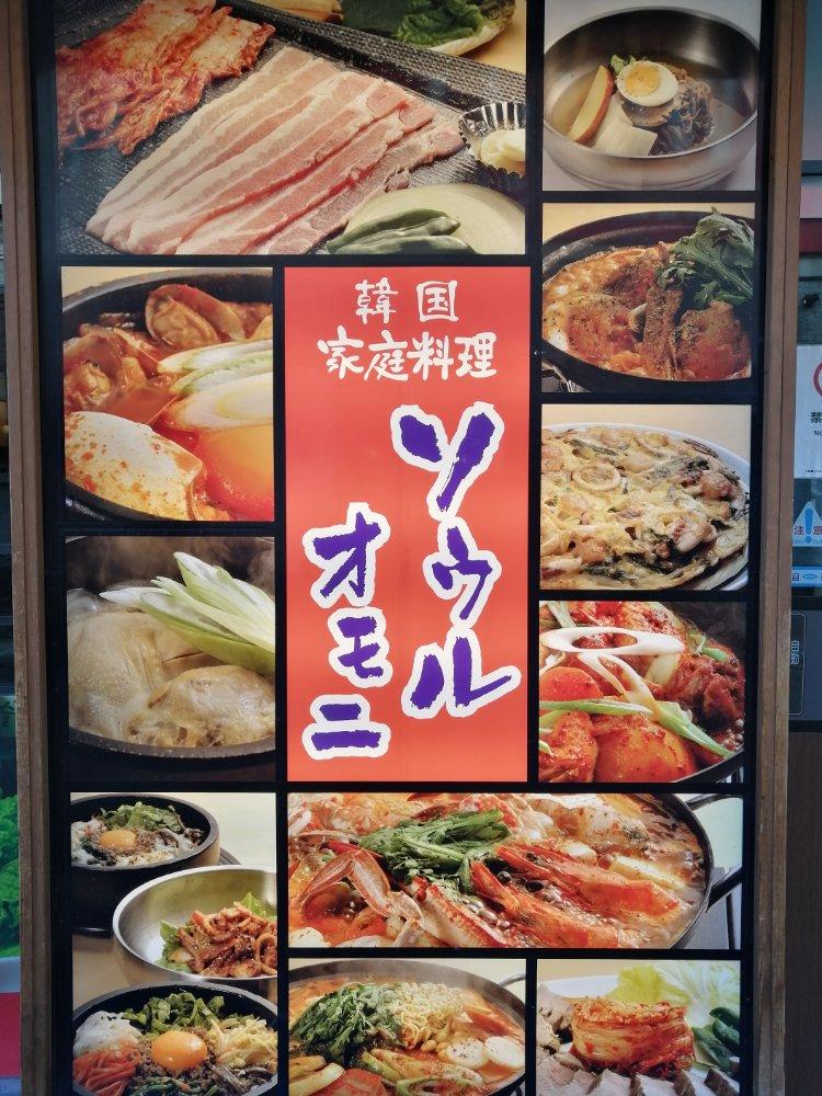 韓国家庭料理ソウルオモニ 看板