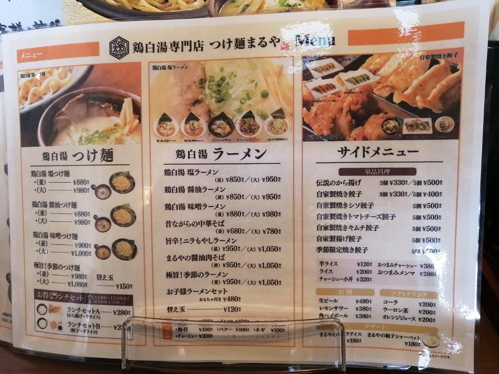 鶏白湯専門店つけ麺まるや メニュー
