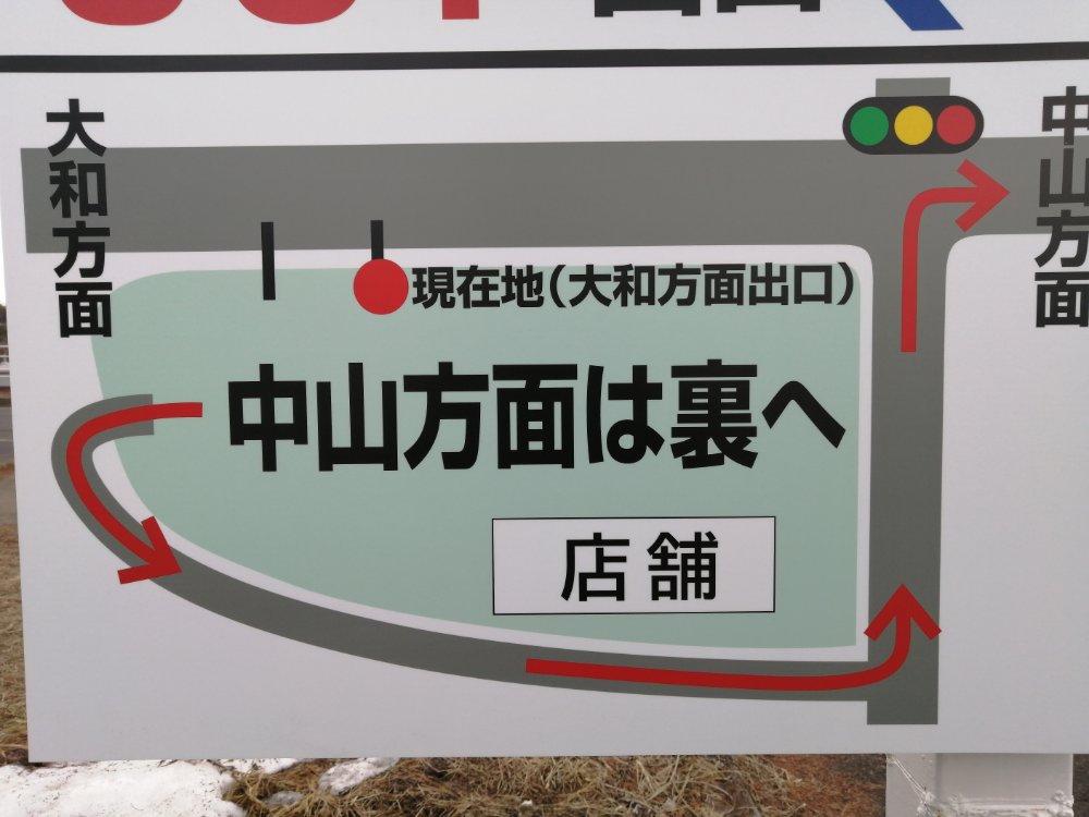 中山方面への行き方