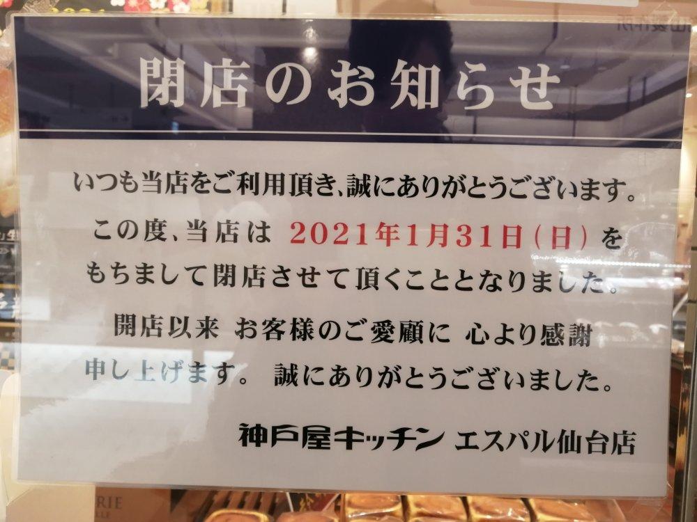 神戸屋キッチンエスパル仙台店 閉店のお知らせ