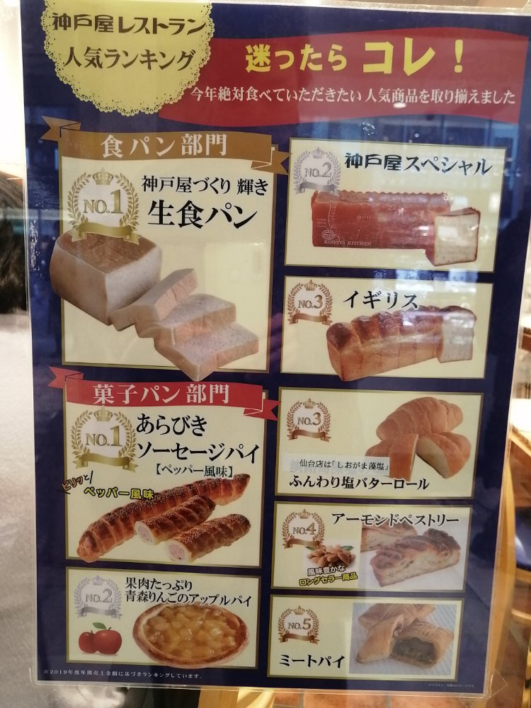 神戸屋レストラン人気ランキング