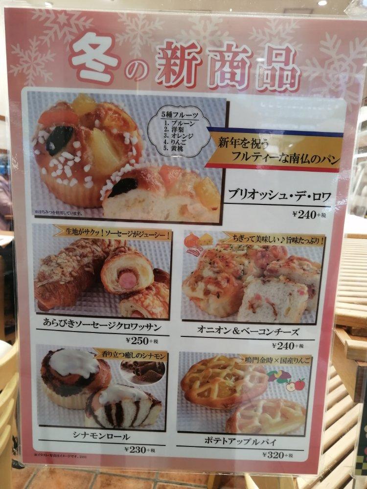 神戸屋キッチン冬の新商品