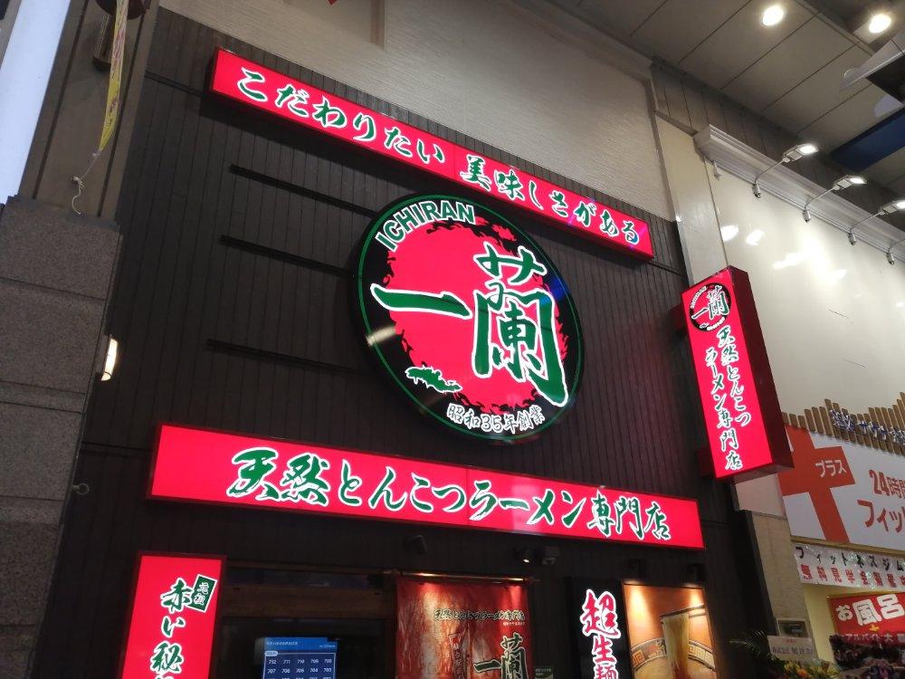 一蘭仙台店