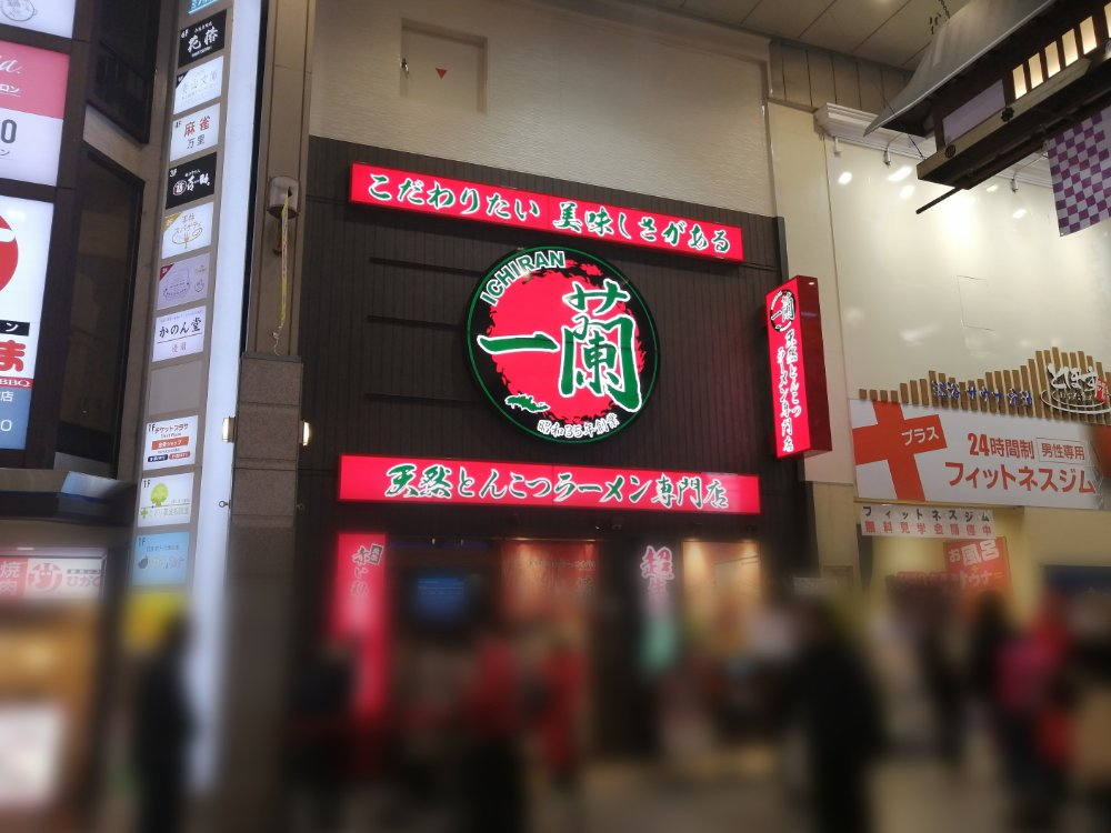 一蘭仙台駅前店